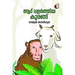 Aadu Valarthiya Kurangu
