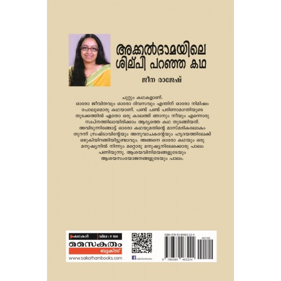 Akkaldhamayile Silpi Paranja Katha