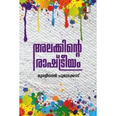 Alakkinte Rashtreeyam