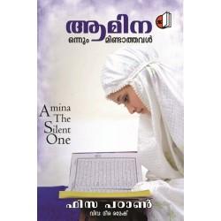 Amina Onnum Mindathaval