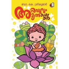 Arivoorum Amruthakathakal