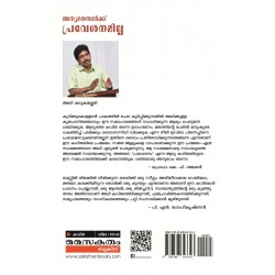 Anyamathastharkku Pravesanamilla II