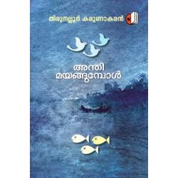 Anthimayangumbol