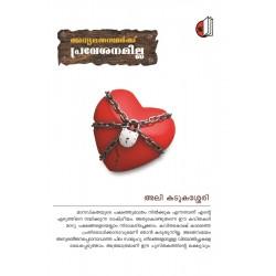 Anyamathastharkku Pravesanamilla