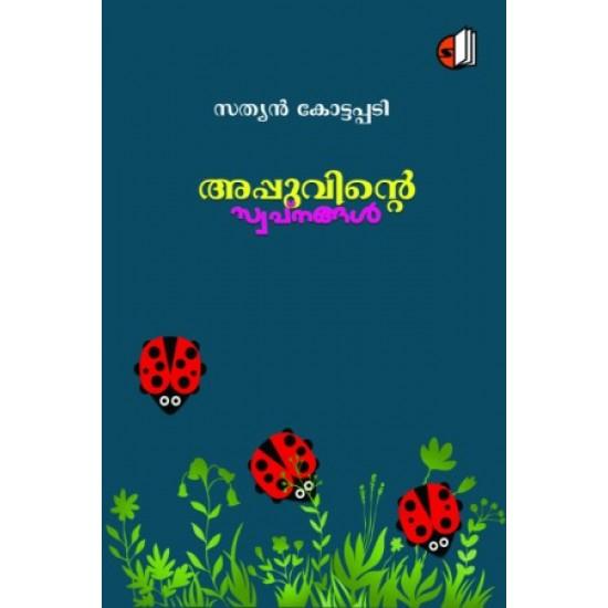 Appuvinte Swapnangal