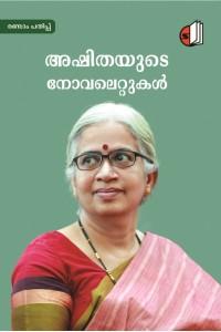 Ashithayude Novallettukal II