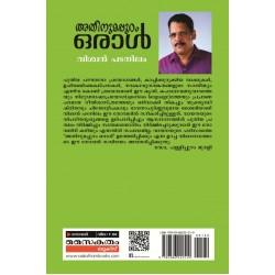 Athinumappuram Oral