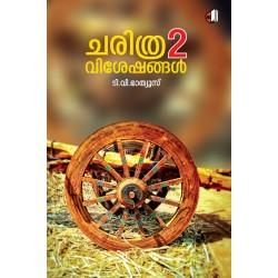 Charithraviseshangal II Part