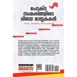 Cherukida Samrambhangalile Vijaya Mathrukakal