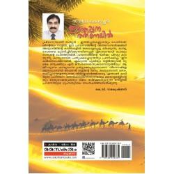 Eenthappanathanalil