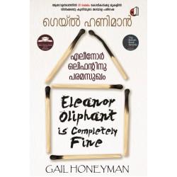 Eleanor Oliphantinu Paramasukham