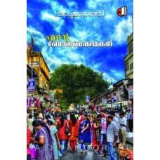 Ente Bombaykkathakal