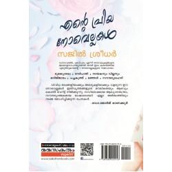 Ente Priya Novellakal