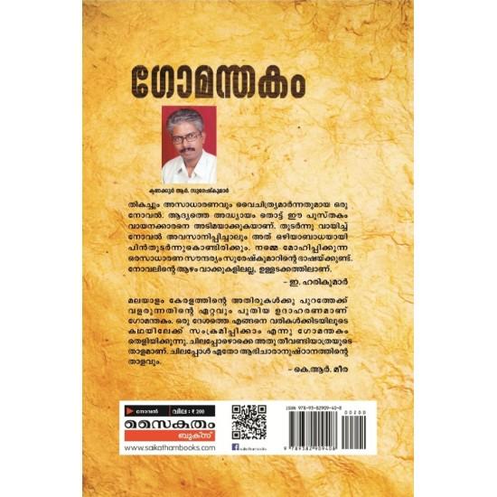 Gomanthakam