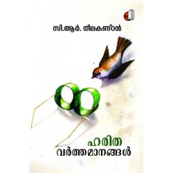 Haritha Varthamanangal