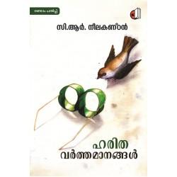 Harithavarthamanangal II