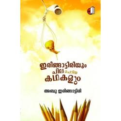 Iringattiriyum Chila Cheriya Kathakalum