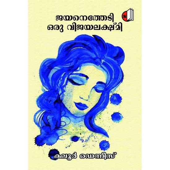 Jayanethedi Oru Vijayalakshmi