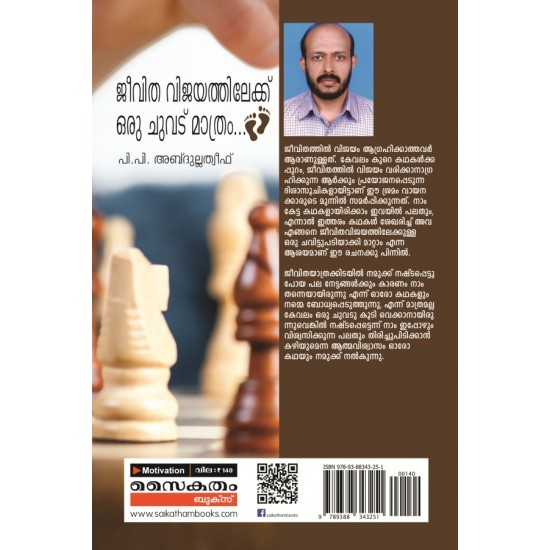 Jeevithavijayathilekku Oru Chuvadu Mathram