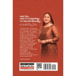 Kathayum Kathapathrangalum Sankalpikamalla