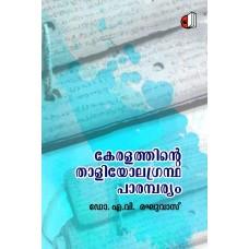 Keralathinte Thaliyola Grandha Paramparyam