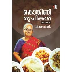 Kongini Ruchikal