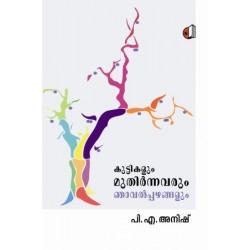 Kuttikalum Muthirnnavarum Njavalppazhangalum I