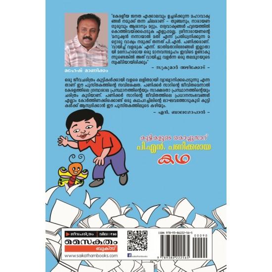 Kuttikalude Kochusar P. N Panickaraya Kadha