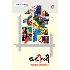 Madichi (Second Edition)