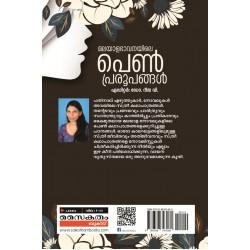 Malayala Bhvanayile Penpraroopangal