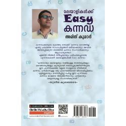 Malayalikalkku Easy Kannada