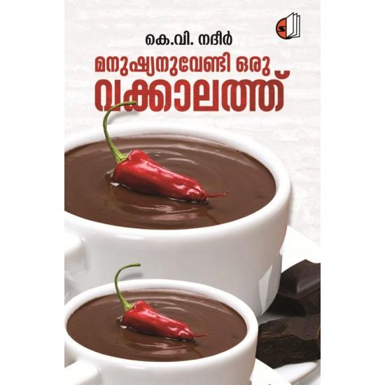 Manushyanu Vendi Oru Vakkalathu