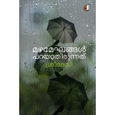 Mazhameghangal Parayaathirunnathu