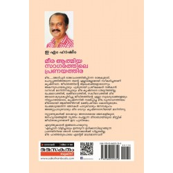 Meera Athmeeyasagarathile Pranayathira