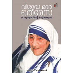 Visudha Mother Teresa