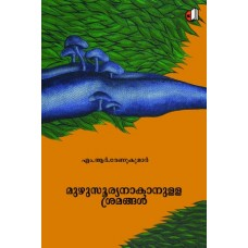 Muzhusooryanakanulla Sramangal