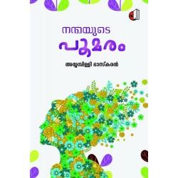 Nanmayude Poomaram