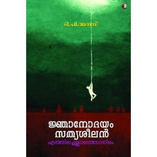 Jnjanodayam Sathyaseelan Ethicherathoridam