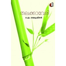 Thalakkaveri