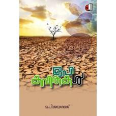 O P Kavithakal
