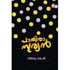 Pathirasooryan