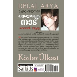 Pera Diaries Kurudarude Nadu
