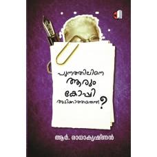 Punathiline Arum Copy Adickathathenthu?