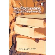 Sahithya Samarangalum Samuhikaparivarthanavum