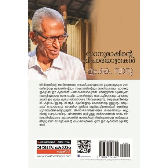 Sanumashinte Vicharayathrakal