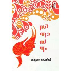 Seethayanam