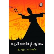 Soofisathinte Hridayam