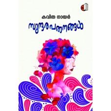 Sundarapathanangal