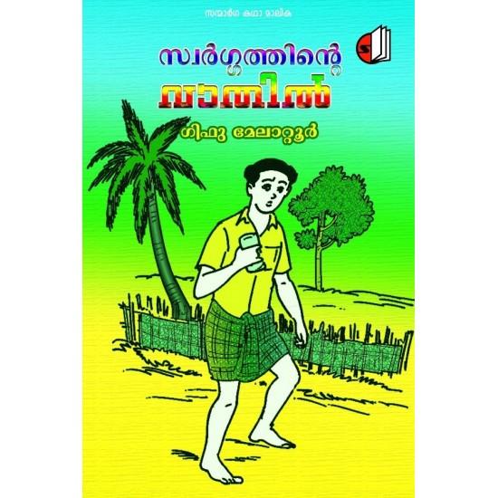 Swargathinte Vathil