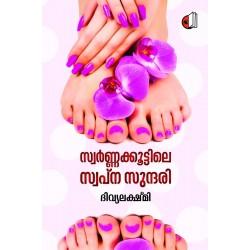Swarnakkoottile Swapna Sundari